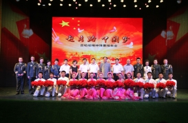 Seminar of Xibaipo Spirit